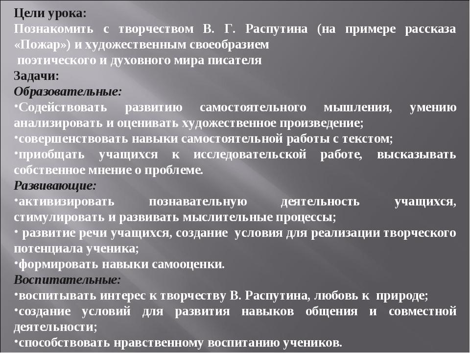 Цели урока: Познакомить с творчеством В. Г. Распутина (на примере рассказа «П...
