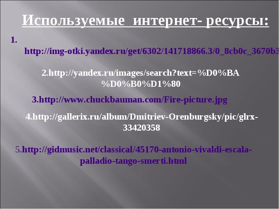 Используемые интернет- ресурсы: 1.http://img-otki.yandex.ru/get/6302/14171886...