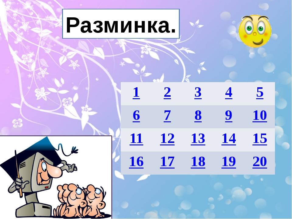 Разминка. 1 2 3 4 5 6 7 8 9 10 11 12 13 14 15 16 17 18 19 20