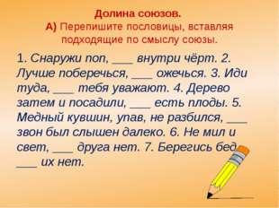 Долина союзов. А) Перепишите пословицы, вставляя подходящие по смыслу союзы.