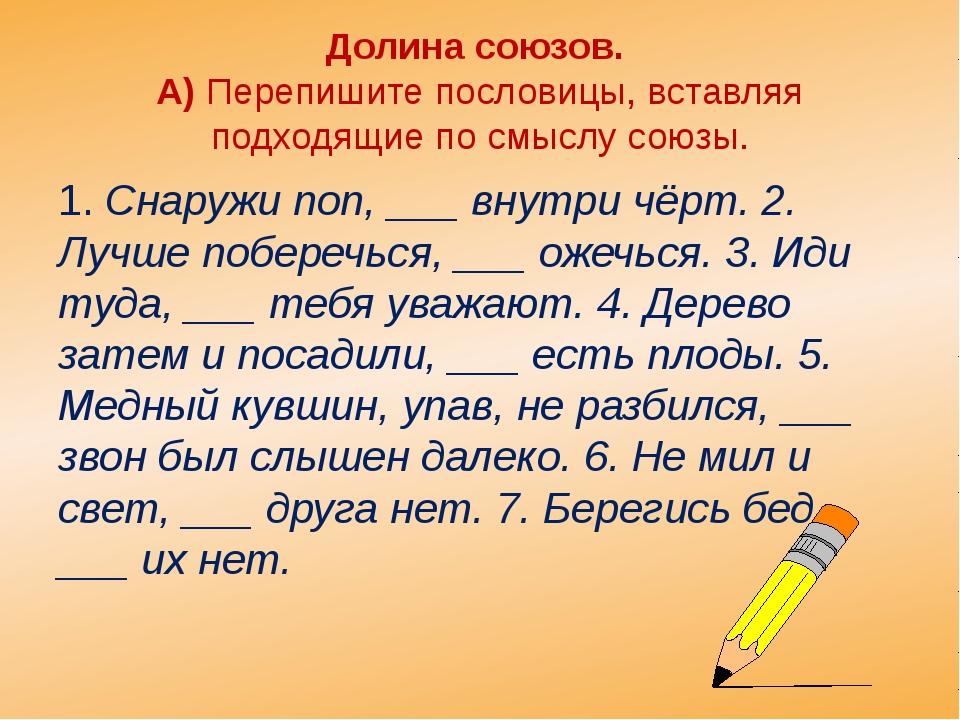 Долина союзов. А) Перепишите пословицы, вставляя подходящие по смыслу союзы....