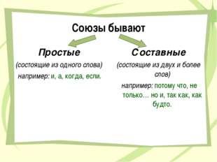 Союзы бывают Простые (состоящие из одного слова) например: и, а, когда, если.