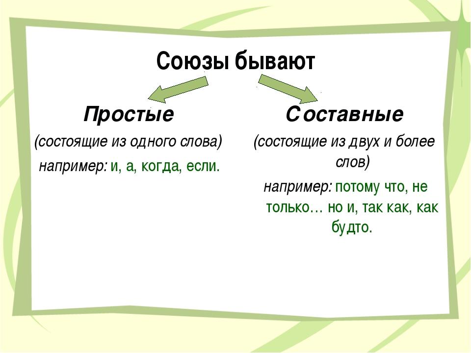 Союзы бывают Простые (состоящие из одного слова) например: и, а, когда, если....