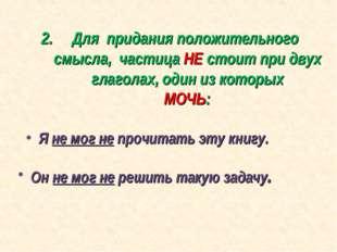 Для придания положительного смысла, частица НЕ стоит при двух глаголах, один