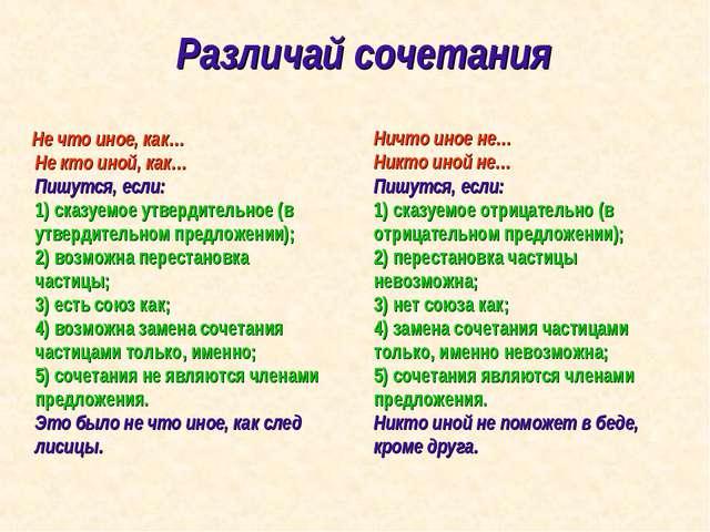 Различай сочетания  Не что иное, как… Не кто иной, как… Пишутся, если: 1) ск...