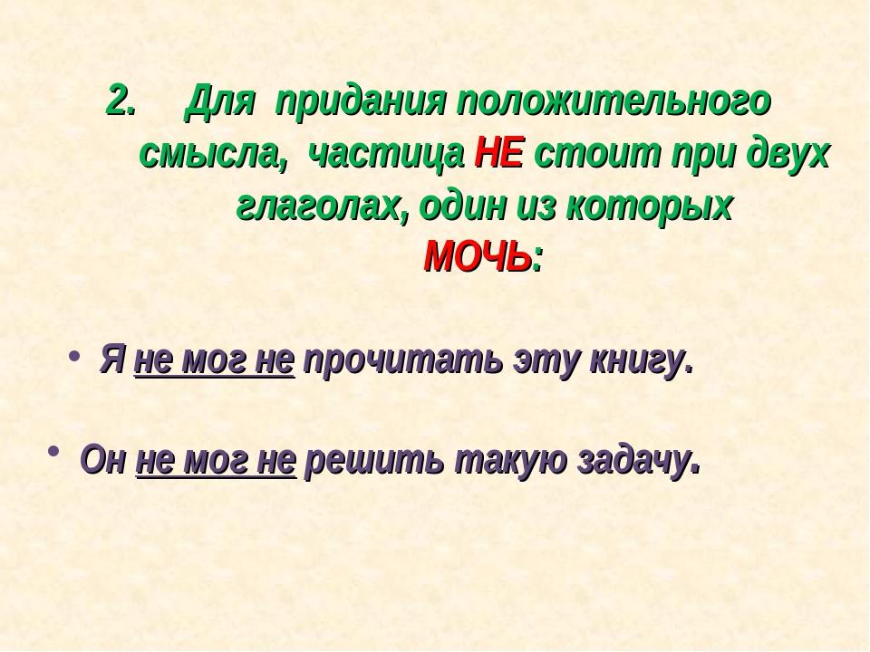 Для придания положительного смысла, частица НЕ стоит при двух глаголах, один...
