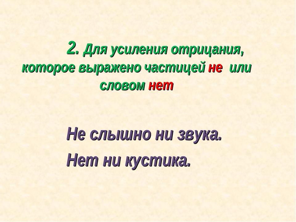 2. Для усиления отрицания, которое выражено частицей не или словом нет Не...