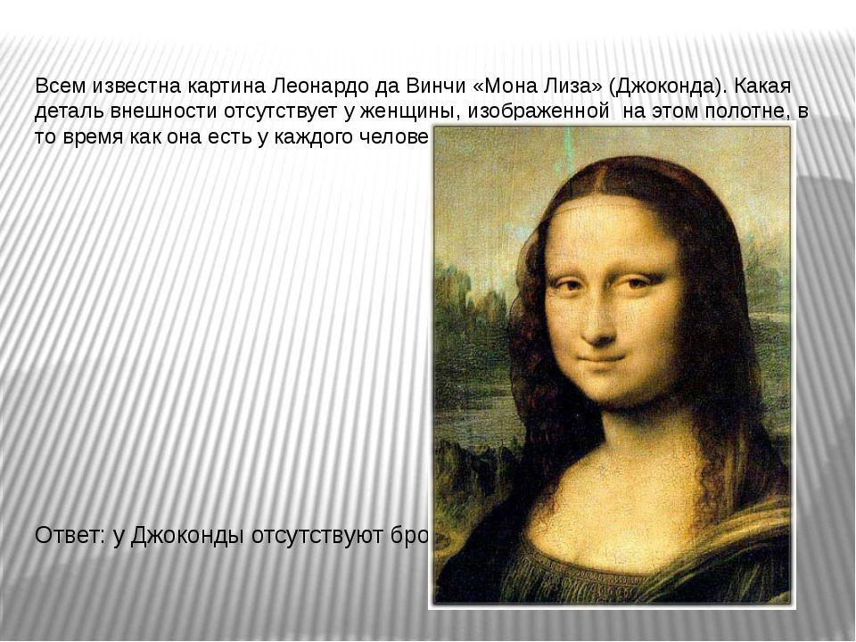Всем известна картина Леонардо да Винчи «Мона Лиза» (Джоконда). Какая деталь...