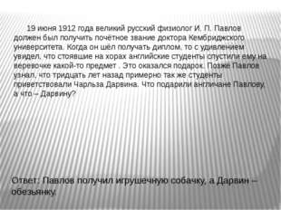 19 июня 1912 года великий русский физиолог И. П. Павлов должен был получить
