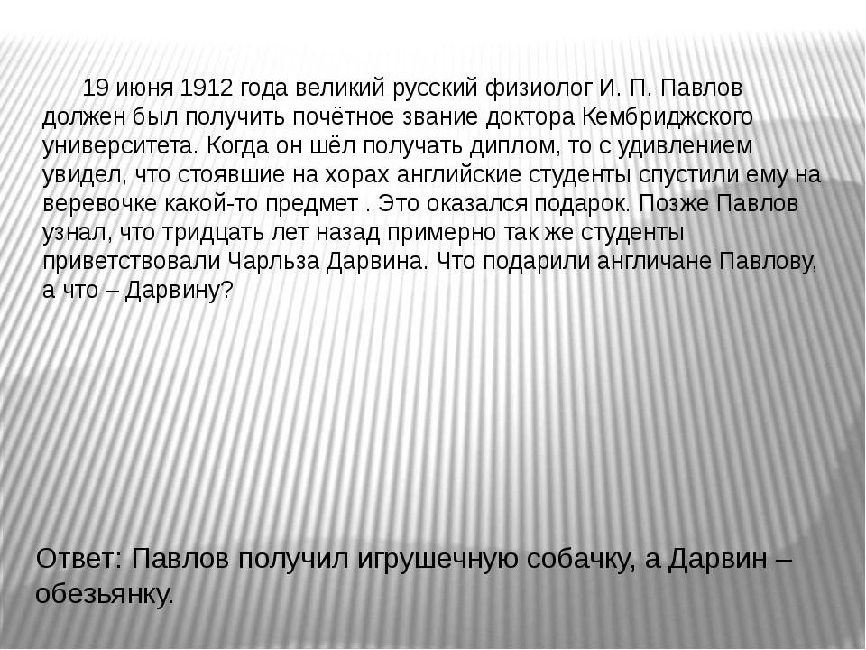 19 июня 1912 года великий русский физиолог И. П. Павлов должен был получить...