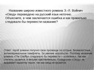 Название широко известного романа Э.-Л. Войнич «Овод» переведено на русский