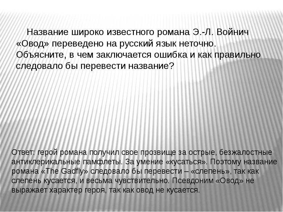 Название широко известного романа Э.-Л. Войнич «Овод» переведено на русский...