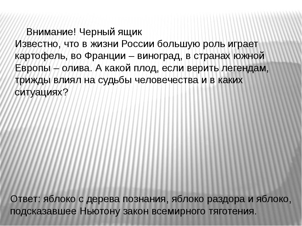 Внимание! Черный ящик Известно, что в жизни России большую роль играет карто...
