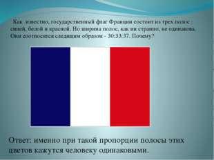 Как известно, государственный флаг Франции состоит из трех полос : синей, бе