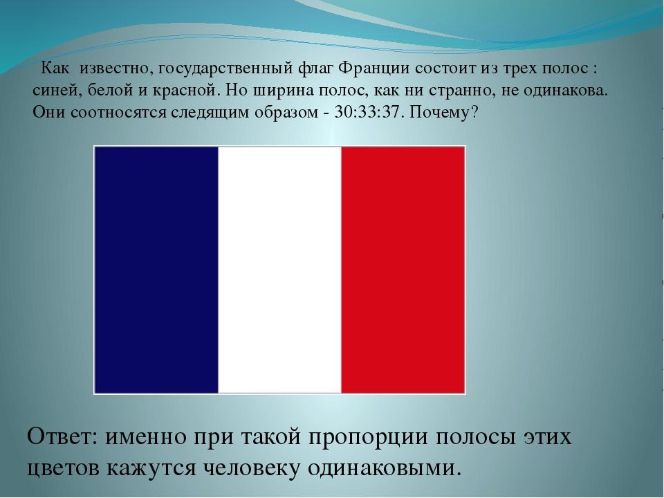 Как известно, государственный флаг Франции состоит из трех полос : синей, бе...