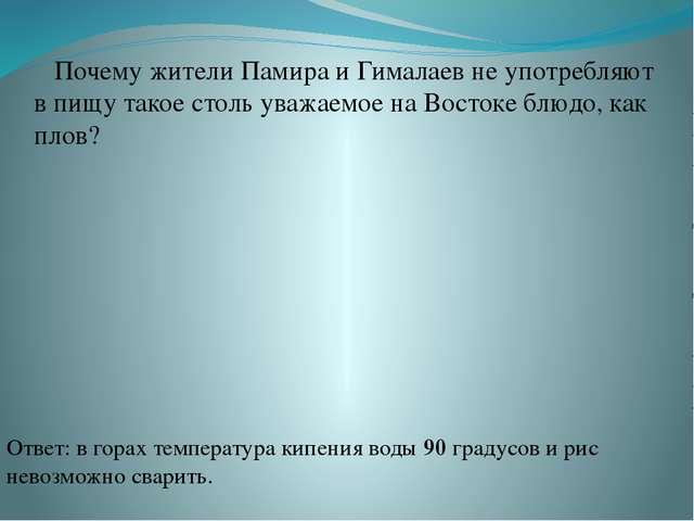 Почему жители Памира и Гималаев не употребляют в пищу такое столь уважаемое...