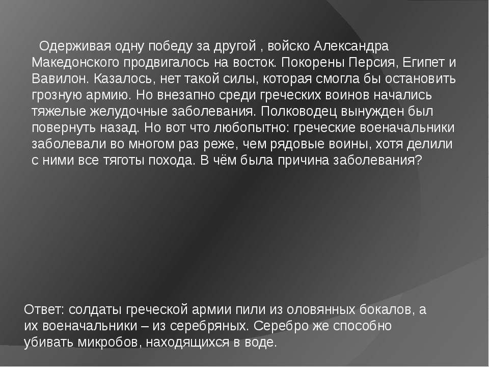 Одерживая одну победу за другой , войско Александра Македонского продвигалос...
