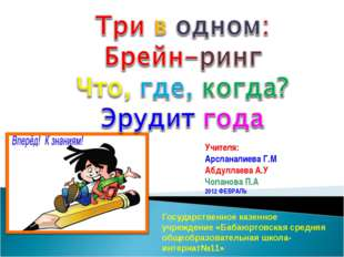 Учителя: Арсланалиева Г.М Абдуллаева А.У Чопанова П.А 2012 ФЕВРАЛЬ Государст