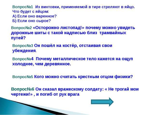 Вопрос№6 Он сказал вражескому солдату: « Не трогай мои чертежи!» , и погиб о...