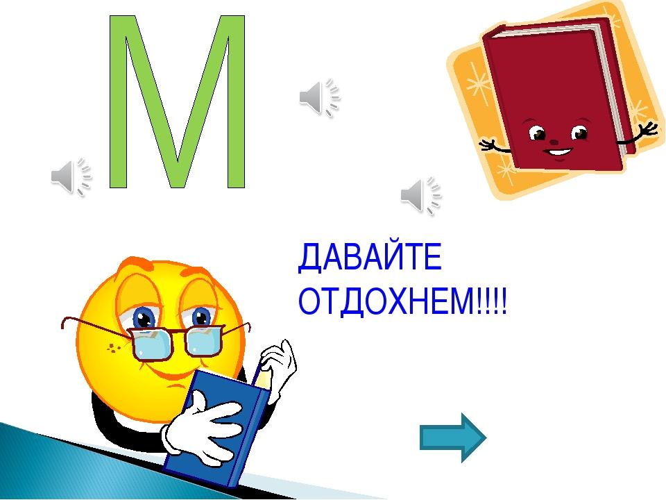 ДАВАЙТЕ ОТДОХНЕМ!!!!