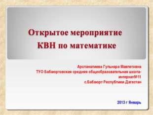 Арсланалиева Гульнара Мавлетовна ТУО Бабаюртовская средняя общеобразовательн