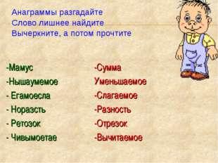 Анаграммы разгадайте Слово лишнее найдите Вычеркните, а потом прочтите -Мамус