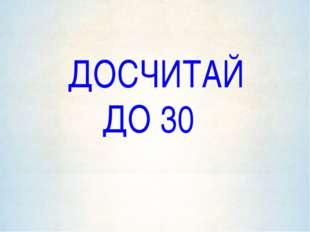 ДОСЧИТАЙ ДО 30
