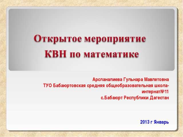 Арсланалиева Гульнара Мавлетовна ТУО Бабаюртовская средняя общеобразовательн...