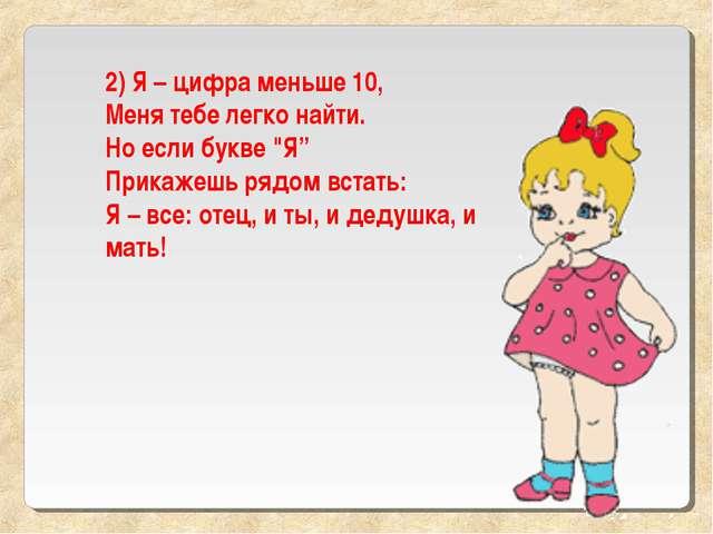 "2) Я – цифра меньше 10, Меня тебе легко найти. Но если букве ""Я"" Прикажешь..."