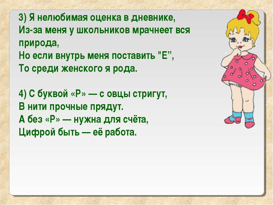 3) Я нелюбимая оценка в дневнике, Из-за меня у школьников мрачнеет вся приро...