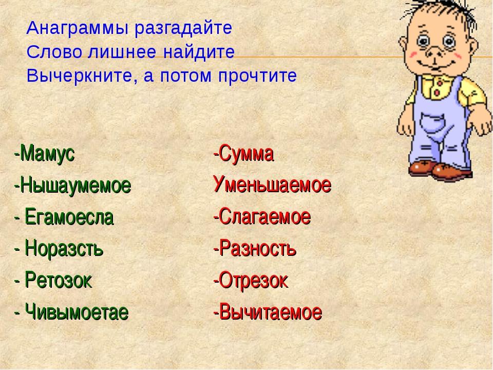 Анаграммы разгадайте Слово лишнее найдите Вычеркните, а потом прочтите -Мамус...