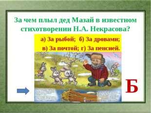 За чем плыл дед Мазай в известном стихотворении Н.А. Некрасова? а) За рыбой;
