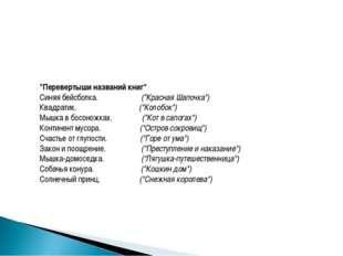 """Перевертыши названий книг"" Синяя бейсболка. (""Красная Шапочка"") Квадратик."
