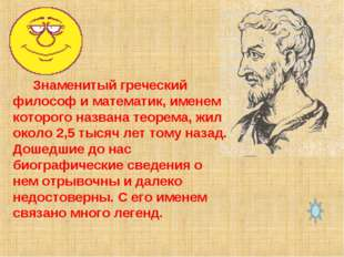 Знаменитый греческий философ и математик, именем которого названа теорема, ж