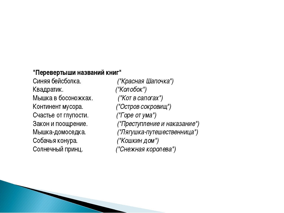 """Перевертыши названий книг"" Синяя бейсболка. (""Красная Шапочка"") Квадратик...."