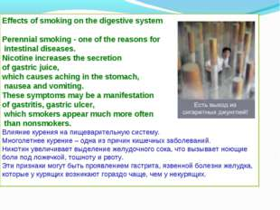 Effects of smoking on the digestive system Perennial smoking - one of the rea