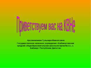 Арсланалиева Гульнара Мавлетовна Государственное казенное учреждение «Бабаюр