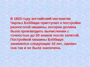 В 1823 году английский математик Чарльз Бэббидж приступил к постройке разнос