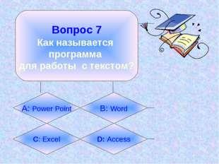 Вопрос 7 Как называется программа для работы с текстом? А: Power Point B: Wo