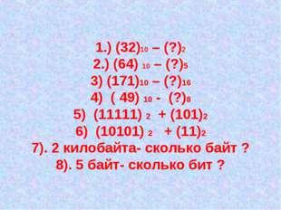 1.) (32)10 – (?)2 2.) (64) 10 – (?)5 3) (171)10 – (?)16 4) ( 49) 10 - (?)8 5