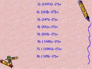 1). (11011)2 -(?)10  2). (123)5 -(?)10 3). (147)8 -(?)10 4). (2А)16 -(?)10