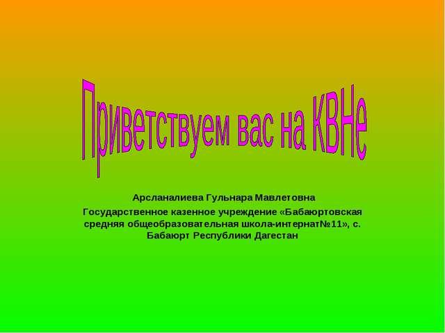 Арсланалиева Гульнара Мавлетовна Государственное казенное учреждение «Бабаюр...