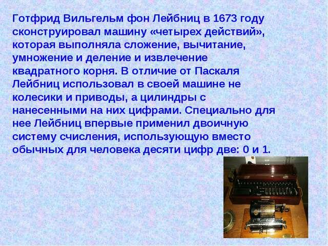 Готфрид Вильгельм фон Лейбниц в 1673 году сконструировал машину «четырех дей...