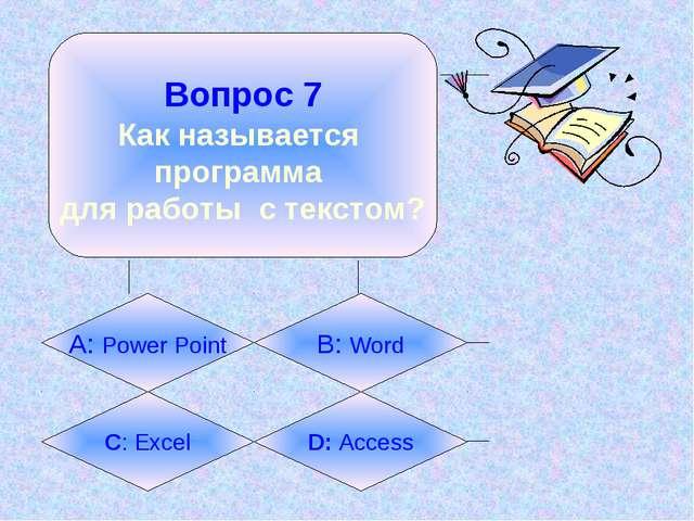 Вопрос 7 Как называется программа для работы с текстом? А: Power Point B: Wo...