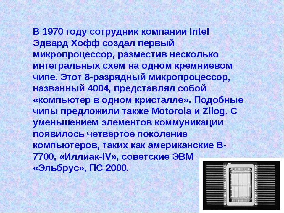 В 1970 году сотрудник компании Intel Эдвард Хофф создал первый микропроцессо...