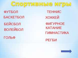 ФУТБОЛ БАСКЕТБОЛ БЕЙСБОЛ ВОЛЕЙБОЛ ГОЛЬФ РЕГБИ ТЕННИС ХОККЕЙ ФИГУРНОЕ КАТАНИЕ