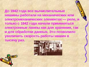 До 1942 года все вычислительные машины работали на механических или электром