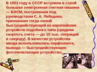 В 1953 году в СССР вступила в строй большая электронная счетная машина — БЭС