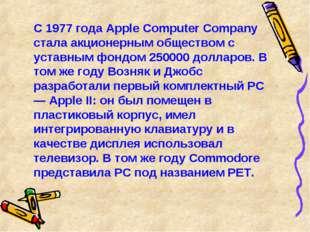 C 1977 года Apple Computer Company стала акционерным обществом с уставным фо