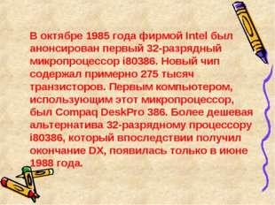 В октябре 1985 года фирмой Intel был анонсирован первый 32-разрядный микропр